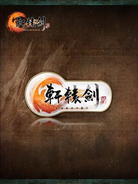 《轩辕剑6》官方预售赠品 标准版轩辕剑徽章