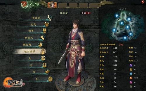 《轩辕剑6》人物装备界面首曝