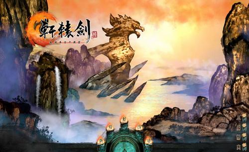 《轩辕剑6》试玩版开始界面