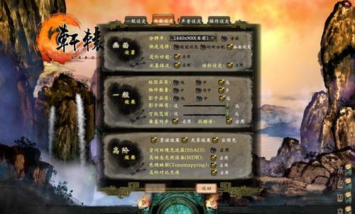游戏设置界面,自由选择多种设置
