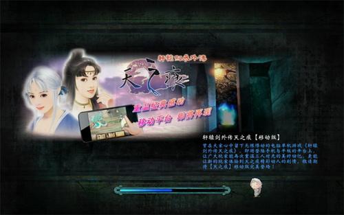 《轩辕剑6》试玩版隐藏福利,《天之痕》移动版即将推出
