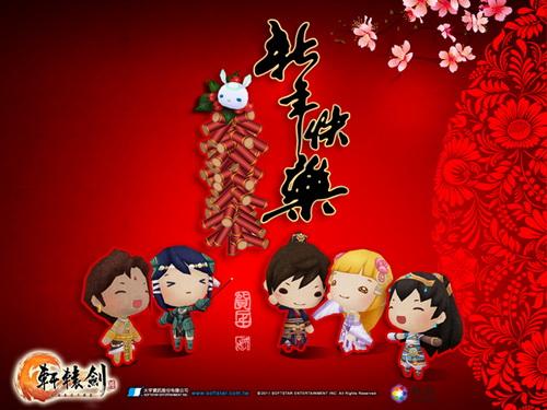 《轩辕剑6》新春壁纸