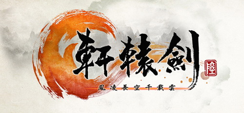 《轩辕剑6》凤凌长空千载云