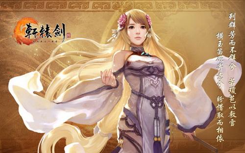 《轩辕剑6》第一女主瑚月