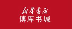 新华书店博库书城