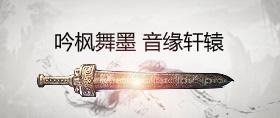 吟枫舞墨 音缘轩辕