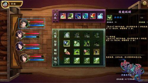 《轩辕剑外传穹之扉》主机版调整中部分UI展示