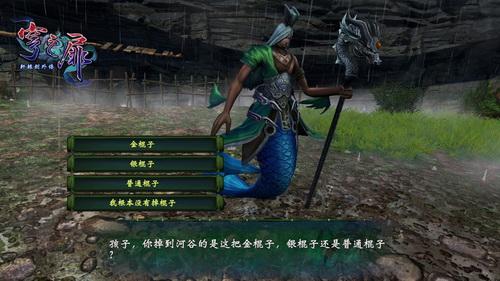 DLC万象之篇游戏实际截图:金棍子还是银棍子?你会怎么样选择呢?