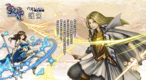 《轩辕剑外传穹之扉》与《神魔之塔》合作,激荡出灿烂的火花