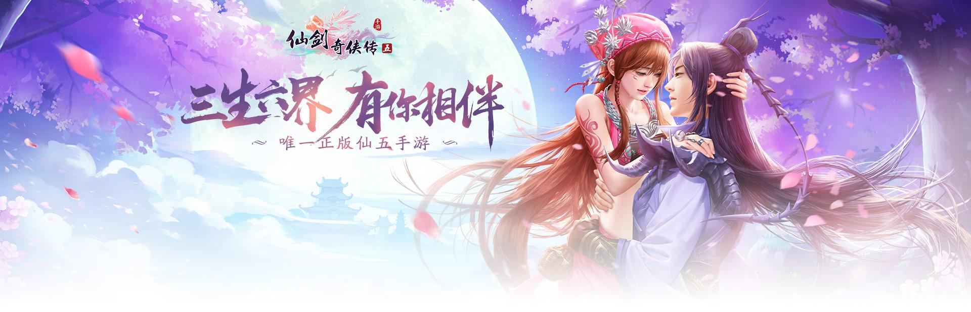 《仙剑奇侠传5》官网