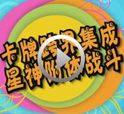 星神降临宣传片