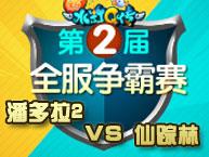 仙踪林VS潘多拉2