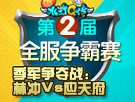 季军决赛:林冲Vs应天府