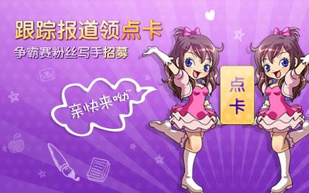 跟踪报道领点卡 争霸赛粉丝写手招募-新水浒Q传
