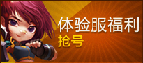 玩体验服领正式服元宝 全新体验服计划出炉-新水浒Q传