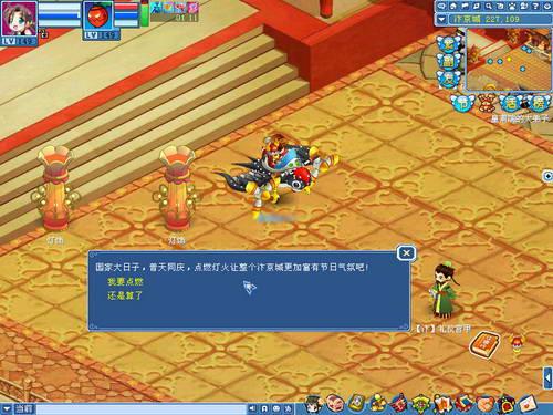 新水浒Q传国庆截图