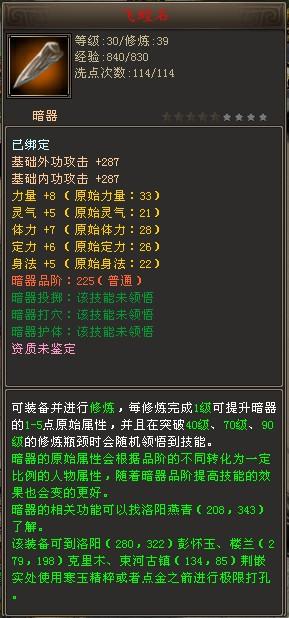 新天龙八部-<span class='alight'><b>暗器</b></span>截图