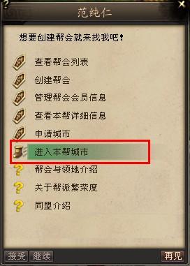 新天龙资料截图