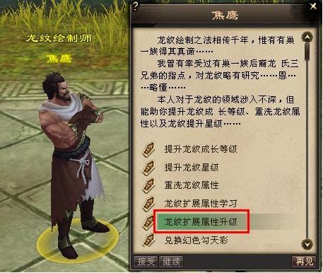 新天龙<span class='alight'><b>龙纹</b></span>截图