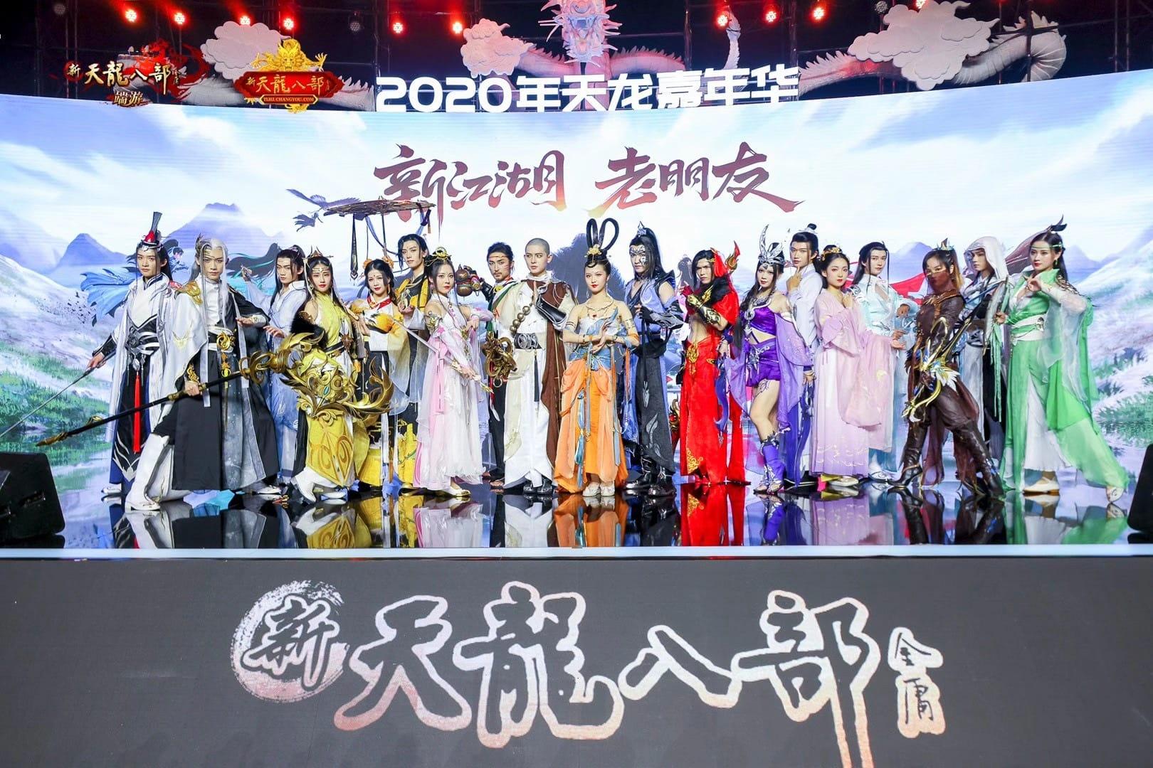 图9:Coser团演绎国韵天龙大美江湖
