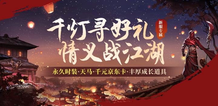 情义战江湖