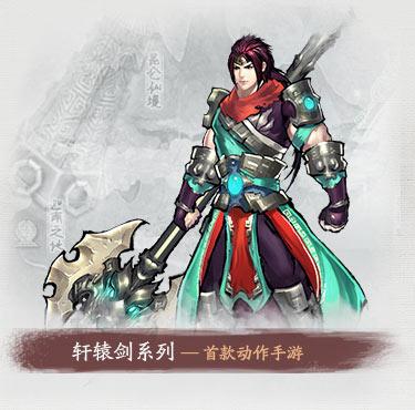 轩辕剑系列 — 首款动作手游